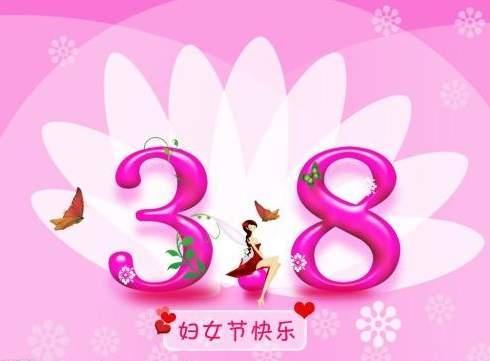 【三八妇女节的祝福】三八妇女节祝福短信简短,祝所有女人幸福快乐