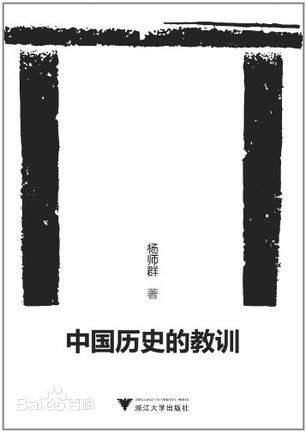 读《中国历史的教训》心得体会