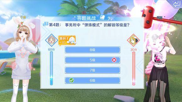 事务所中弹珠模式的解锁等级是?QQ炫舞手游社区答题答案