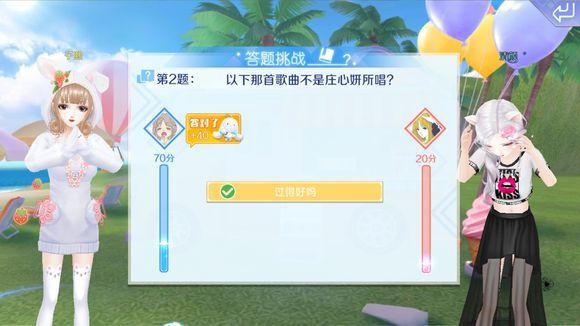 以下哪首歌曲不是庄心妍所唱? QQ炫舞手游社区答题答案