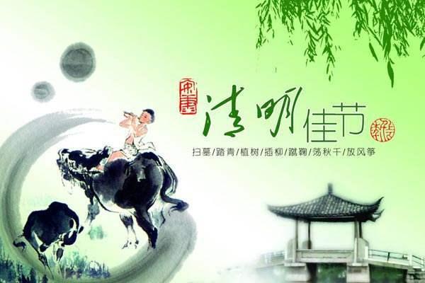 2018年清明节祭祀活动有关工作通知