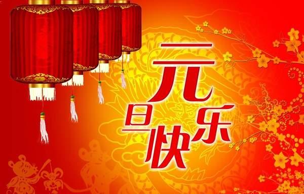 新年簡短的祝福語集錦 元旦簡短搞笑祝福語短信集錦