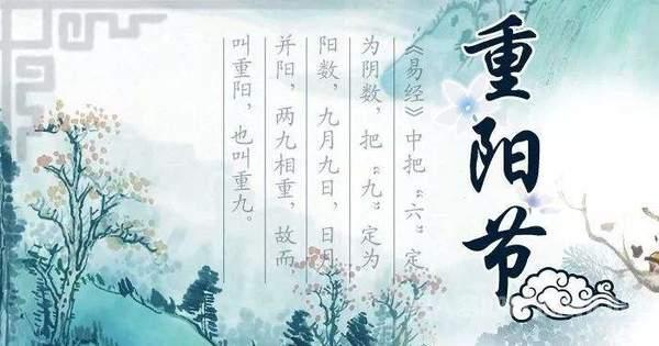 给父母长辈的九九重阳节祝福语集锦