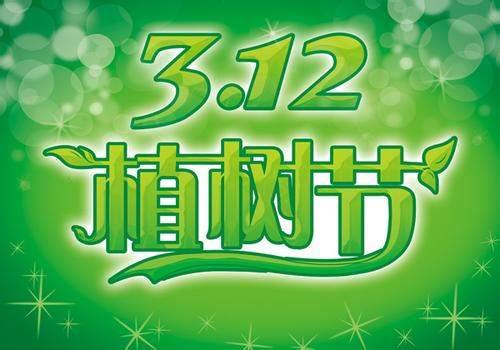 3.12幼儿园植树节短信祝福语