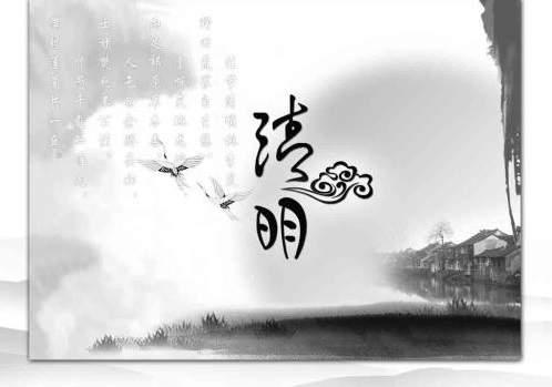清明节小长假给朋友的祝福语大全