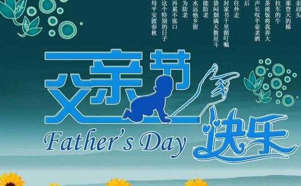 父亲节幽默有趣的贺卡祝福语集锦:父亲节贺卡祝福语大全