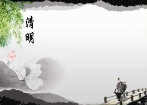 2018清明节微信祝福语大全