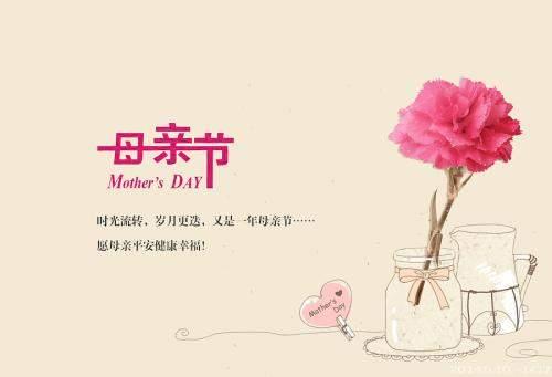 2018母亲节给妈妈的甜蜜祝福语