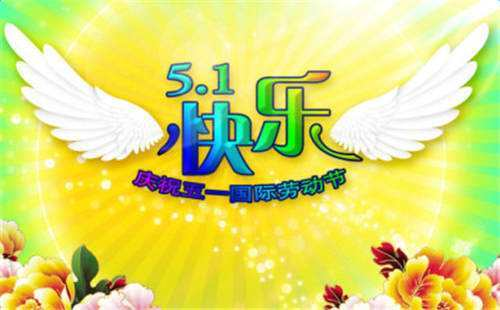 五一劳动节的由来简介 中国五一劳动节的发展