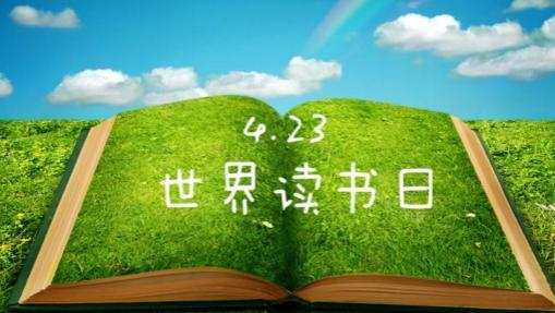 世界读书日宣传横幅标语大全