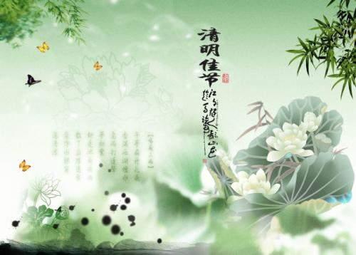 清明节问候祝福语大全