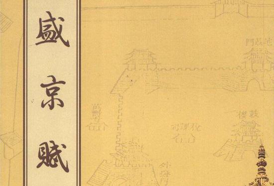 关于乾隆《盛京赋》的写作与传播研究论文