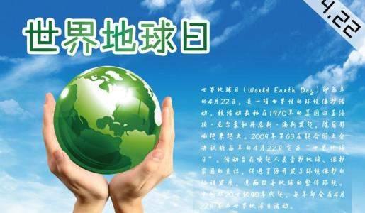 世界地球日是哪一天?