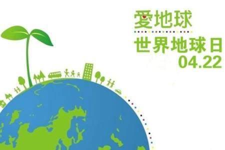世界地球日宣传口号标语大全