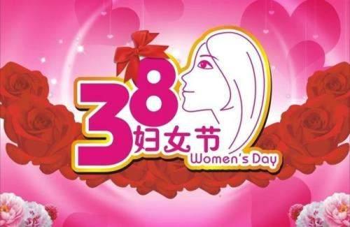 【三八妇女节贺卡祝福语】三八妇女节甜蜜的祝福语简短