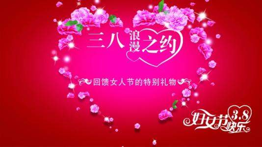 妇女节祝福语精选老师|3.8妇女节祝福语短信精选,祝所有女性节日快乐
