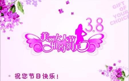 三八妇女节贺卡祝福语_三八妇女节励志的祝福语给女生