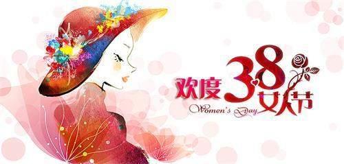 【三八妇女节贺卡祝福语】三八妇女节祝福语短信精选