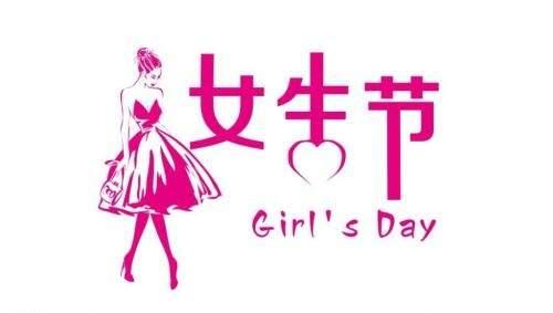 【3.7v锂电池】3.7女生节的祝福短信有哪些?