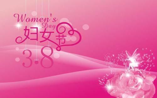 三八妇女节贺卡祝福语|最美的三八妇女节祝福语,给所有女性朋友