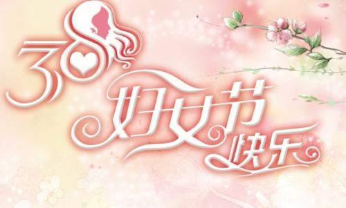 [三八妇女节主题]三八妇女节给老婆最美的祝福词,祝老婆节日快乐