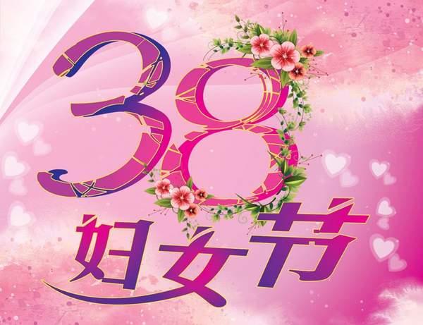 妇女节_10个汉字,含蕴中华女性10大美德
