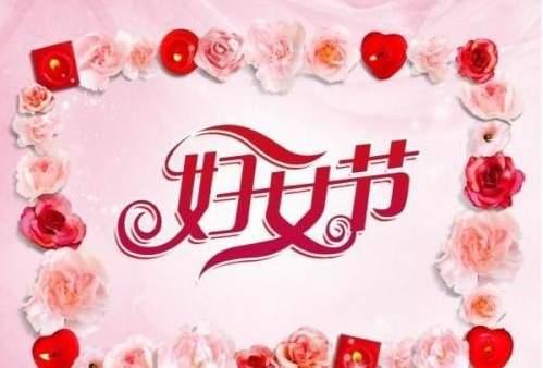 三八节妇女节温暖的祝福给妈妈