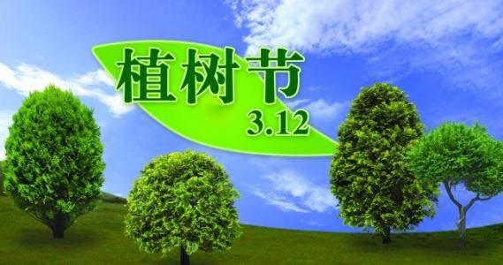 3月12植树节公益宣传短信大全精选
