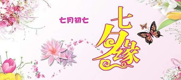 七夕节给客户的祝福语_七夕节给老婆的温馨祝福短信