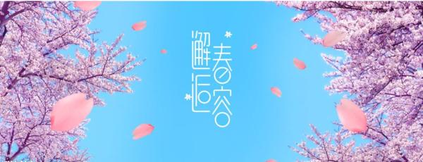 [邂逅春天作文600字]邂逅春天