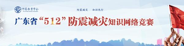 知识网络竞赛:国家地震灾害紧急救援队正式组建于()?
