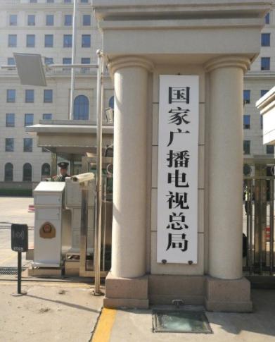 国家广播电视总局官网|国家广播电视总局正式揭牌
