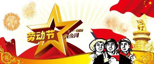 2018经典搞笑的劳动节祝福语大全