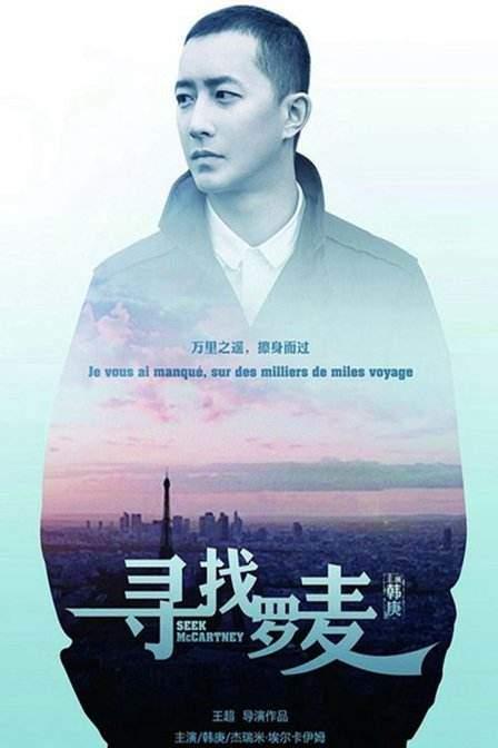 电影寻找罗麦观后感影评发文大全