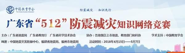 2018广东省512竞赛题库答案介绍_2018广东省512竞赛所有答案分享