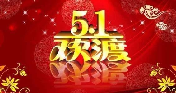 【2018年劳动节放假安排】2018幽默的劳动节祝福语集锦