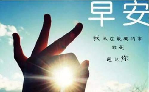 2018经典早安心语澳门金沙在线娱乐官网正能量语录