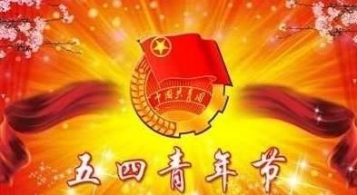[2018五四青年节讲话]2018五四青年节的励志祝福语