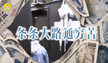 工作差生活穷还嫁不掉:日本年轻女性的今天,会是中国女性的明天吗?