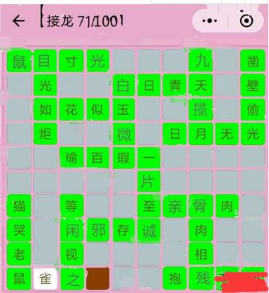 微信成语猜猜看成语接龙第71关答案介绍【图】