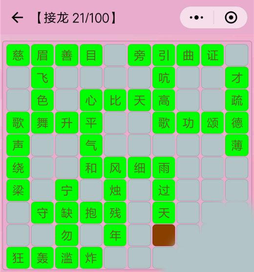 微信成语猜猜看成语接龙21-30关完整答案分享【图】