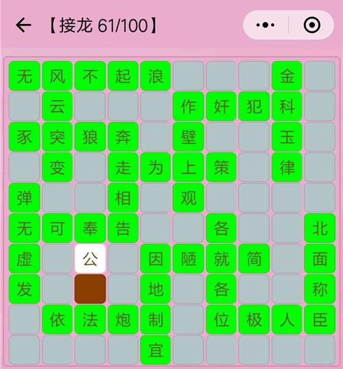 微信成语猜猜看成语接龙61-70关完整答案分享【图】