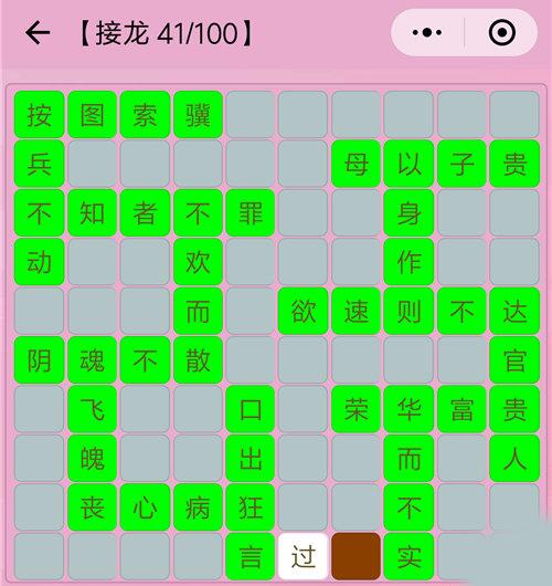 微信成语猜猜看成语接龙41-50关完整答案分享【图】