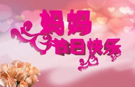 [父亲节]母亲节送妈妈的甜蜜祝福语简短