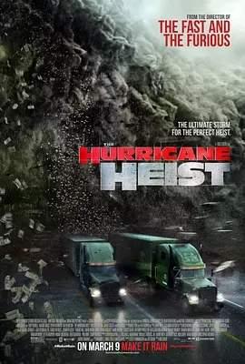 飓风抢劫影评观后感