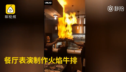 """据说,这道""""火焰牛排""""是检验消防合格的唯一标准!"""