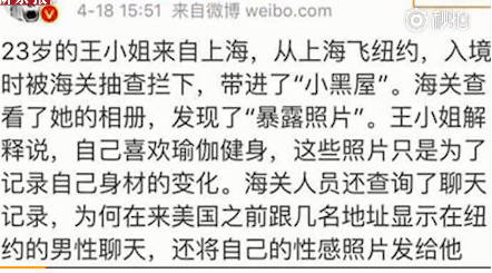 """[美国入境注意事项]上海女生入境美国被拒,因""""性感照""""发给多位纽约男性"""