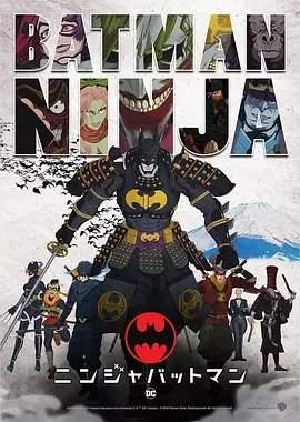 忍者蝙蝠侠影评观后感