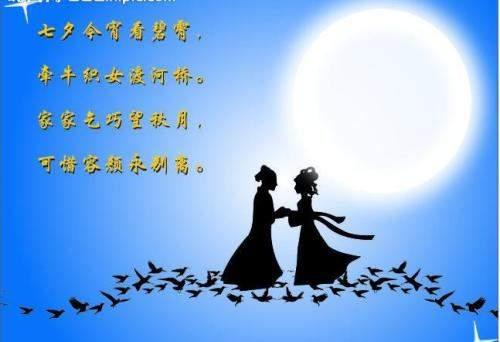 2018七夕节浪漫的祝福语大全
