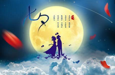 2018七夕节温馨的祝福语大全